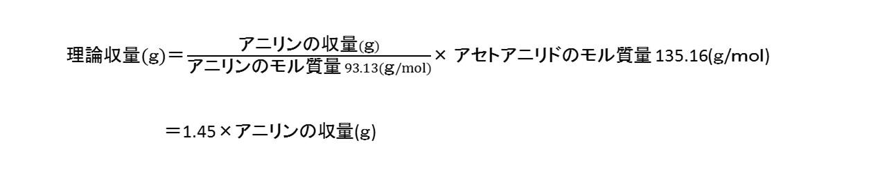 アセトアニリドの理論収量